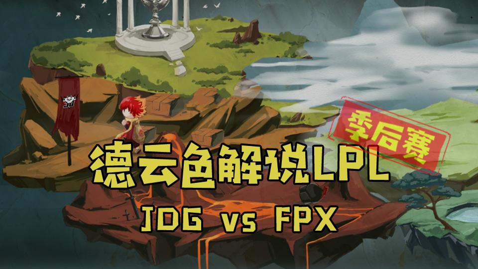【德云色解说LPL】JDG vs FPX:什么是上流阵容,哪个叫优雅团战