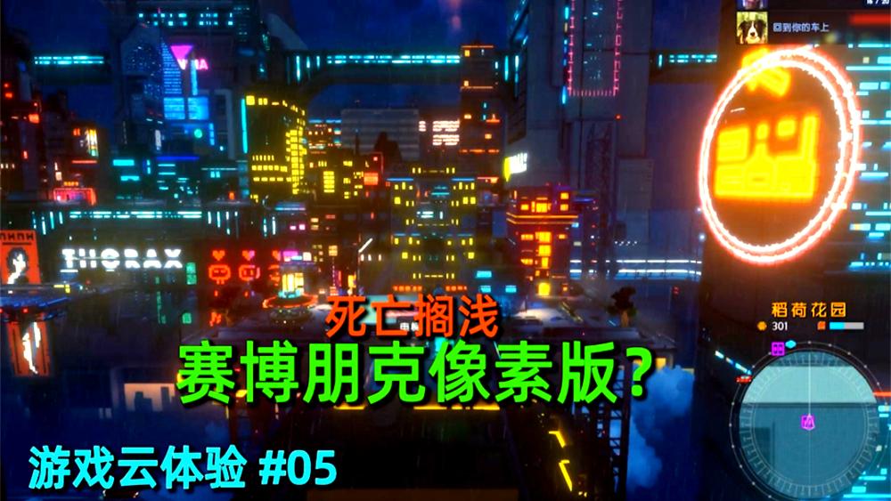 《游戏云体验》#05 你就是赛博朋克2020?