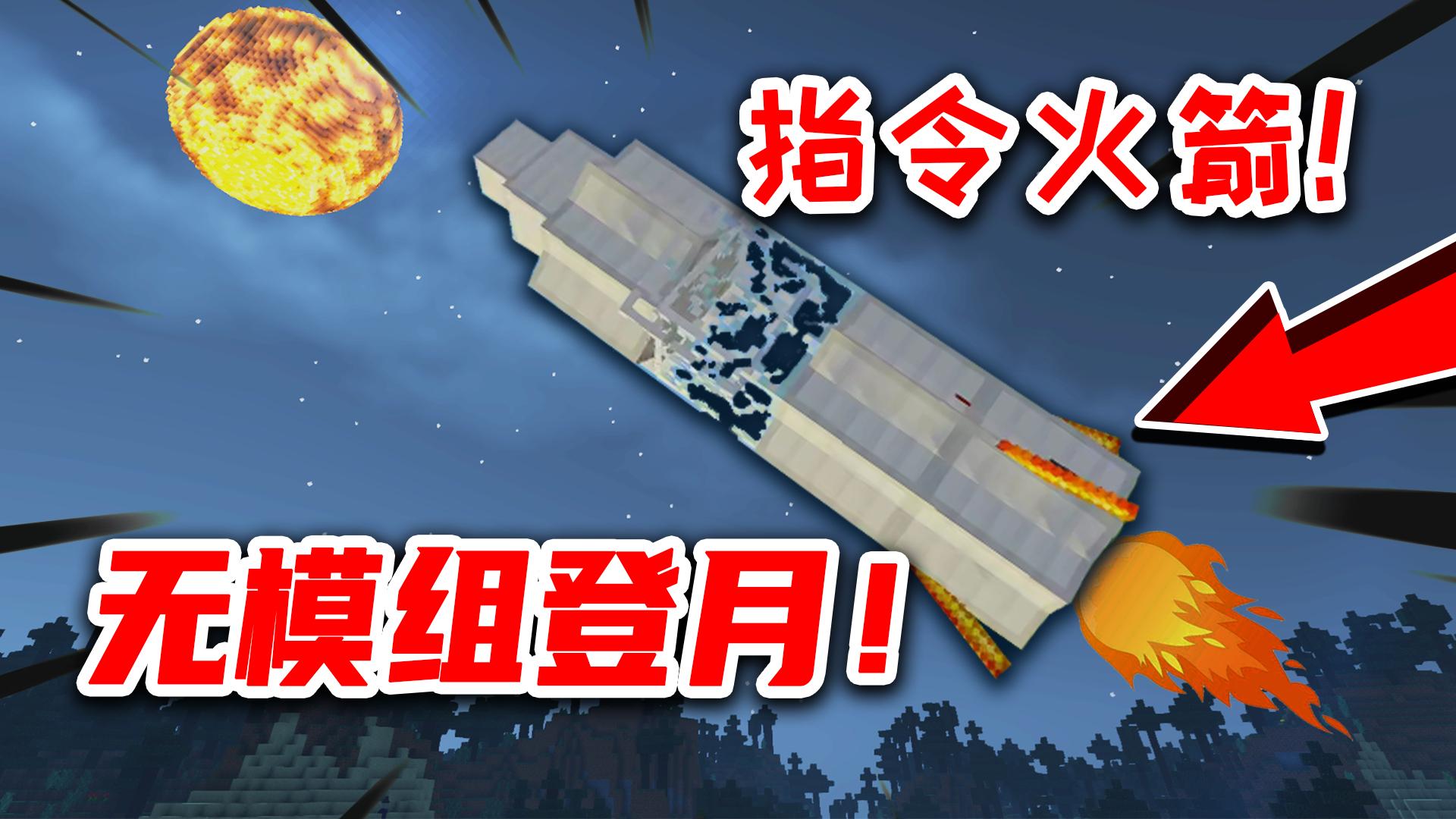 我的世界模组:无模组制作火箭?只需一个指令登月寻找稀有矿物!