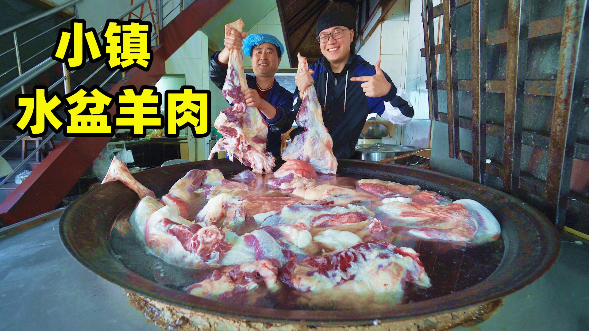 陕西小镇水盆羊肉,每天卖5只羊,祖传3代手艺,手撕羊肉凉拌羊杂