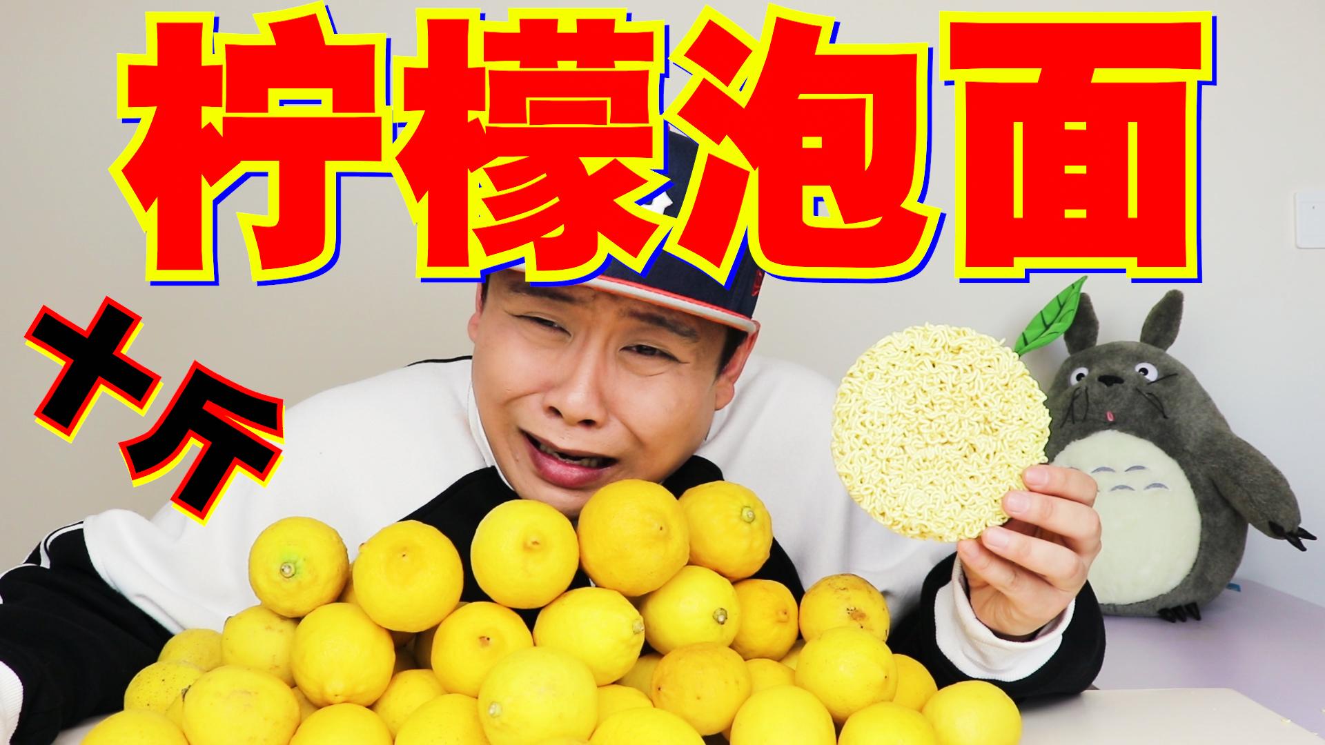 挑战十斤柠檬泡面!小伙崩溃!比工业酸还酸的是柠檬?酸度极限?