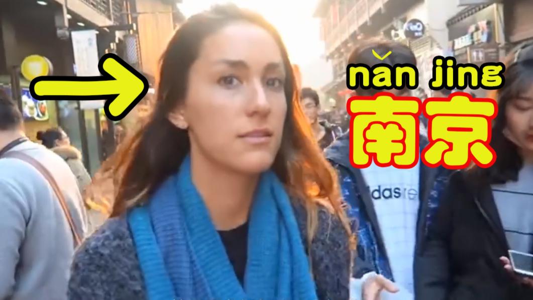 国外女孩南京旅行,中国安全吗?(过于接地气)