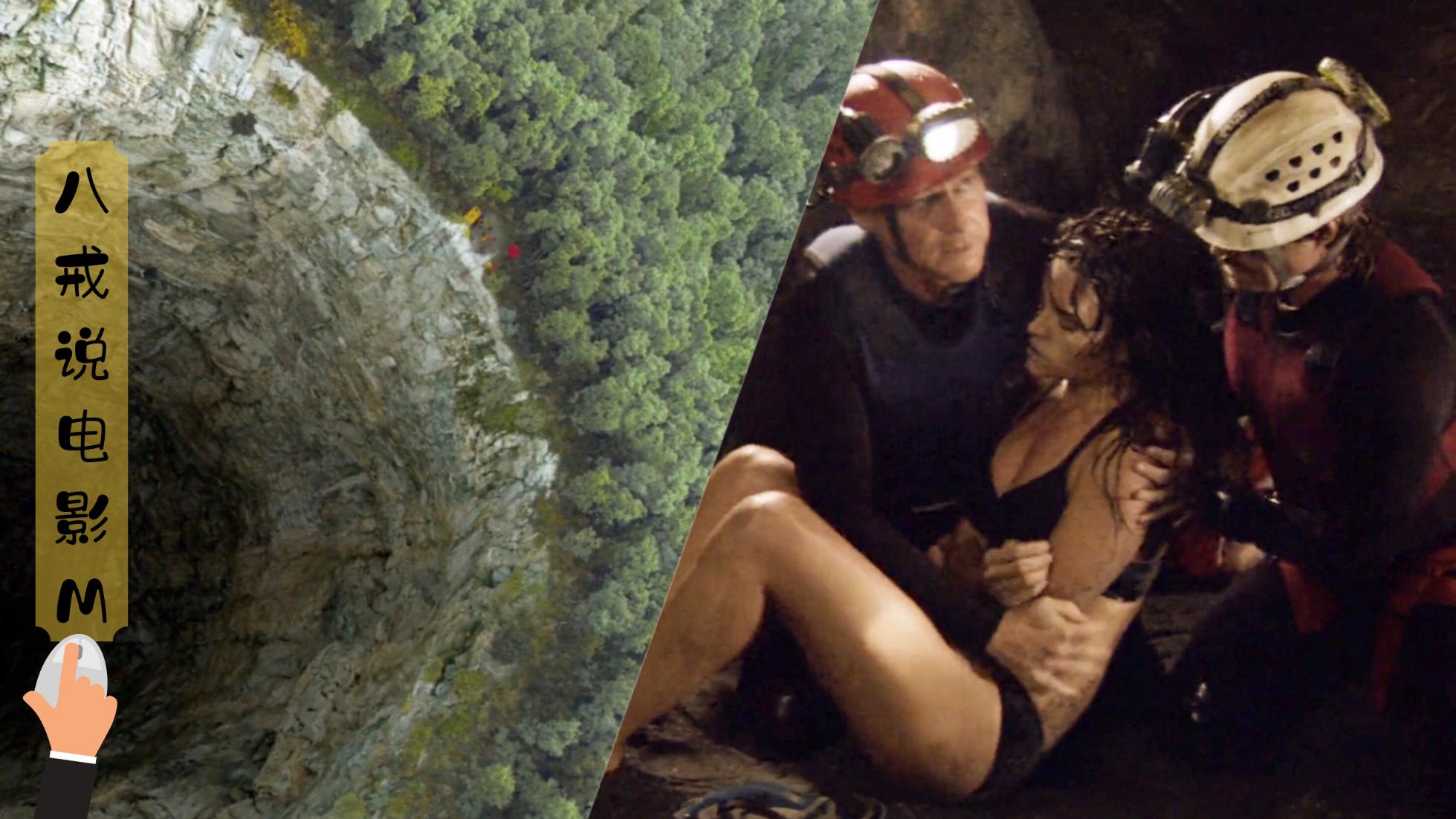 富有小伙探秘神奇洞穴,美女队友却不肯穿死人衣服,结局老惨!