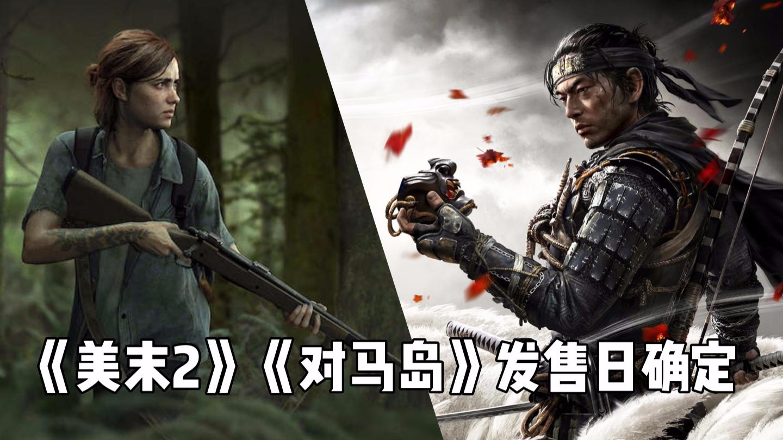 【游戏日爆】《最后生还者2》《对马岛之魂》发售日公布,多款国产游戏过审