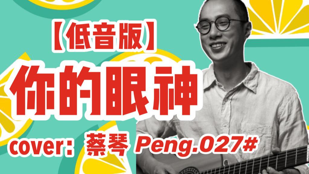 37年过去了,赵鹏翻唱《你的眼神》,经典永流传!