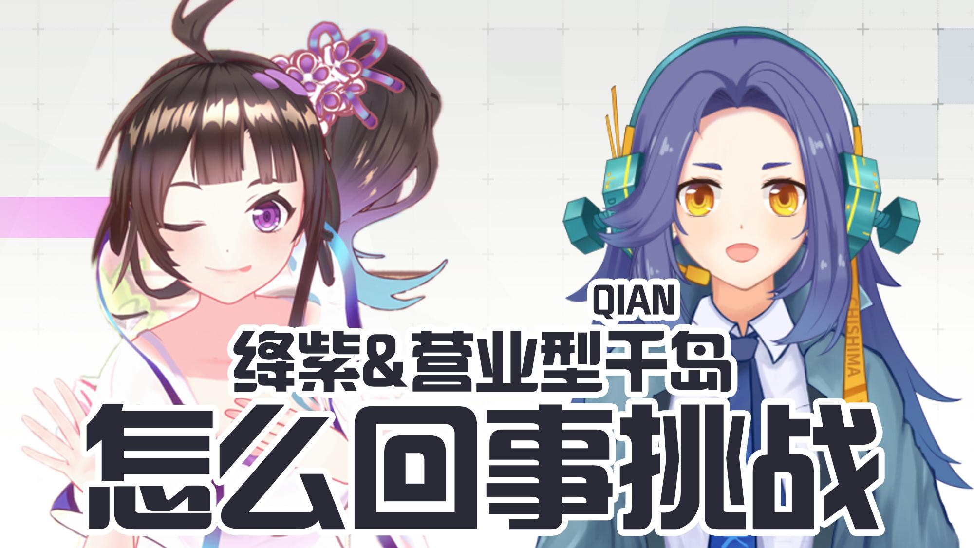 【千岛】来自绛紫的怎么回事挑战