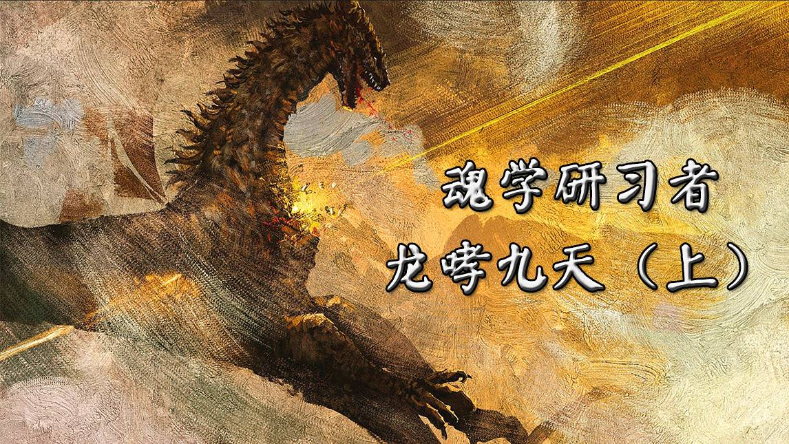 【魂学研习者】26:龙哮九天(上)
