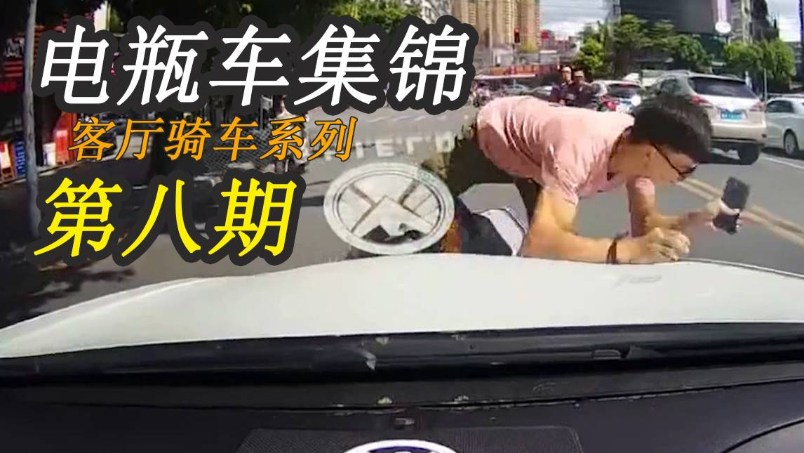 【车祸集锦小Z】电瓶车集锦第八期,盘点行车记录仪中的两轮车