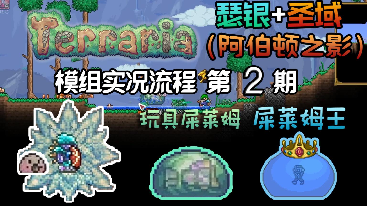 【丁菊长】击败史莱姆双兄弟!【泰拉瑞亚 terraria】瑟银+圣域模组实况第2期
