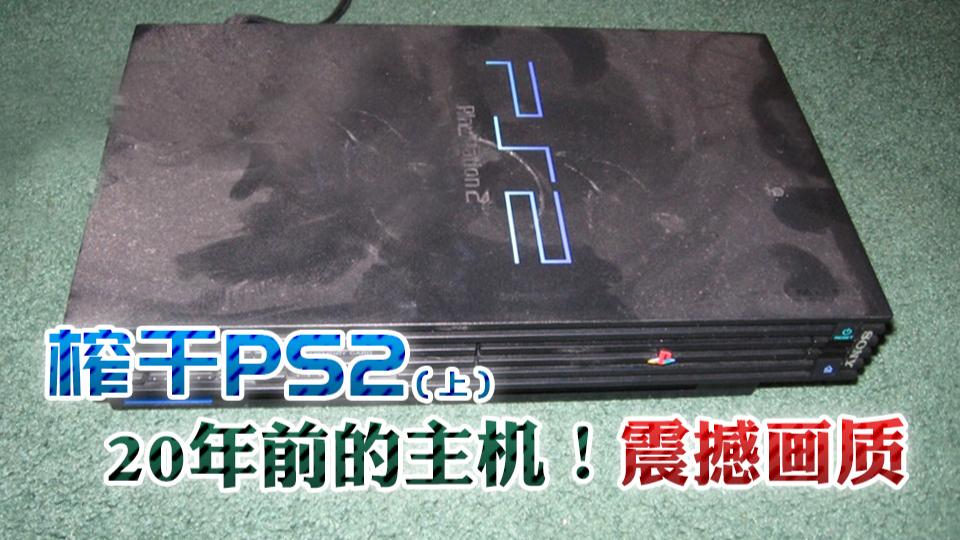 10000%榨干机能!PS2画质最强游戏长什么样?(上)