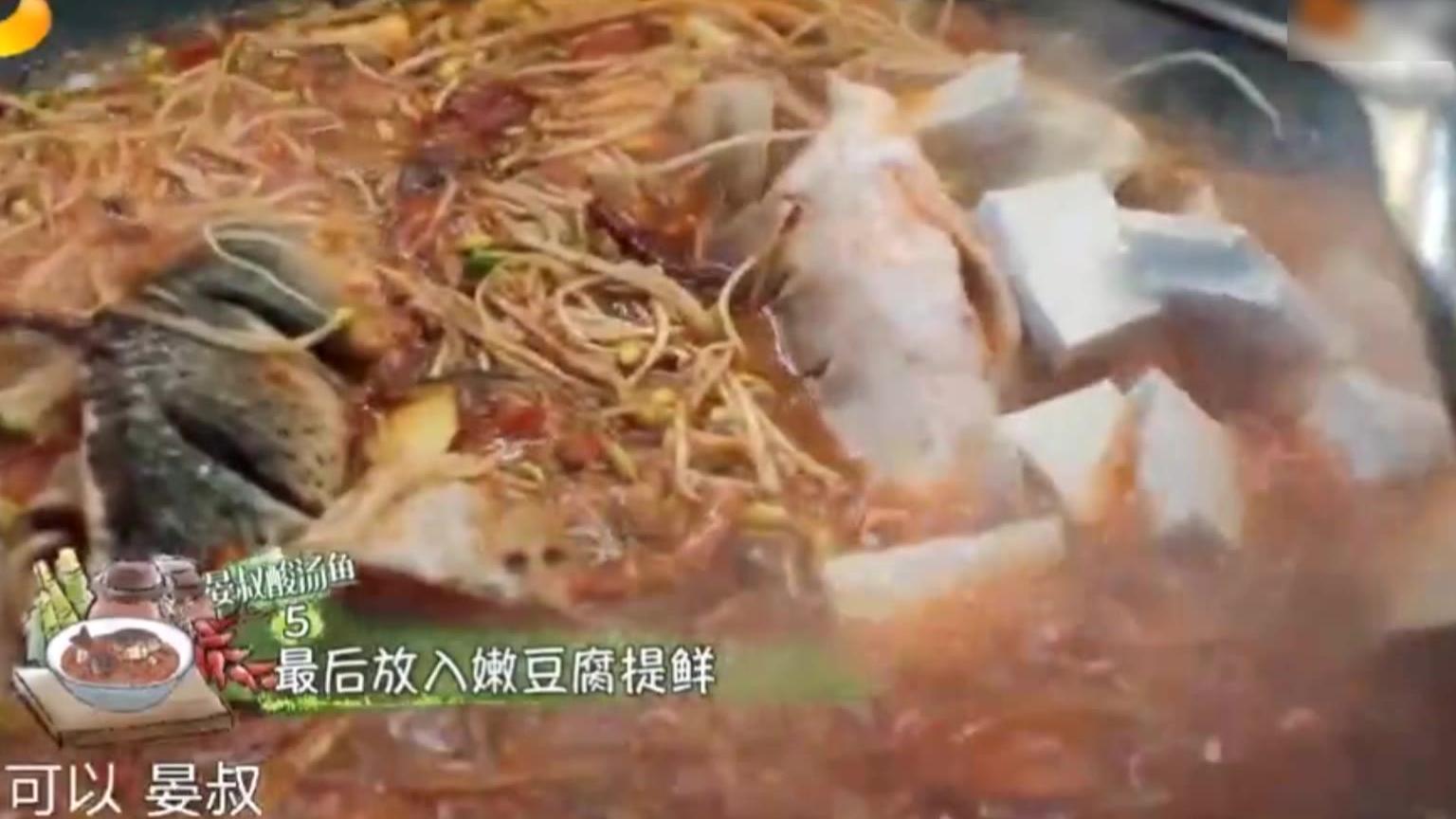 黄小厨的美味食谱《晏叔酸汤鱼》