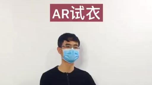 云试衣,AR云换装视频演示