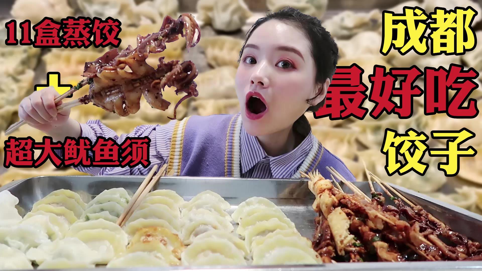 各种口味的饺子,配上鱿鱼,宝藏外卖啊!
