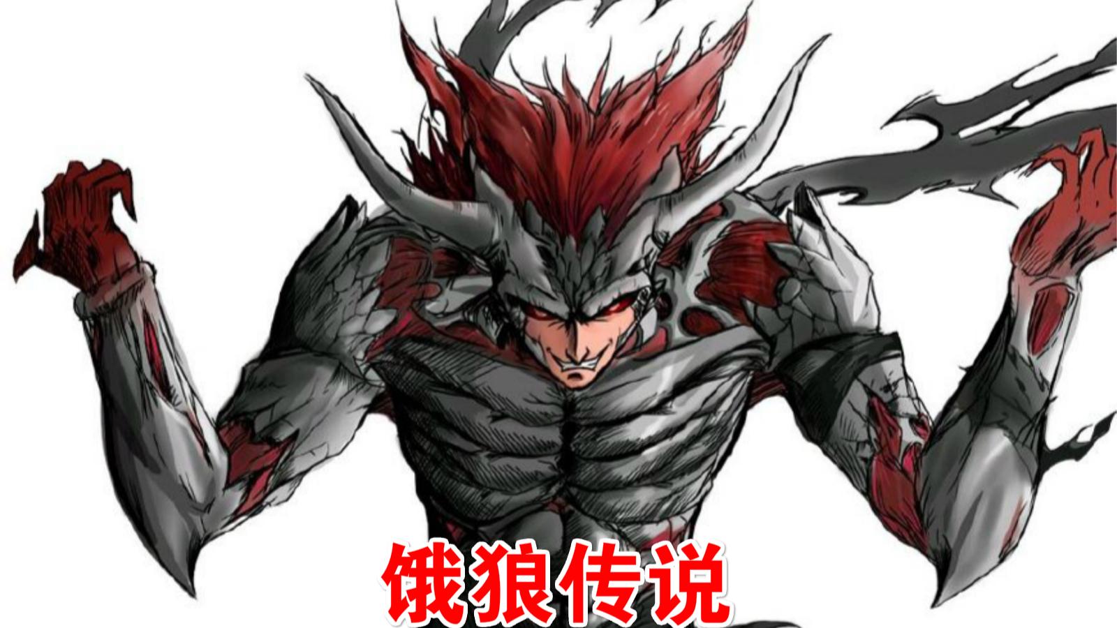一拳超人:秒杀龙级,站在顶点的反派!饿狼到底有多强?【独家】