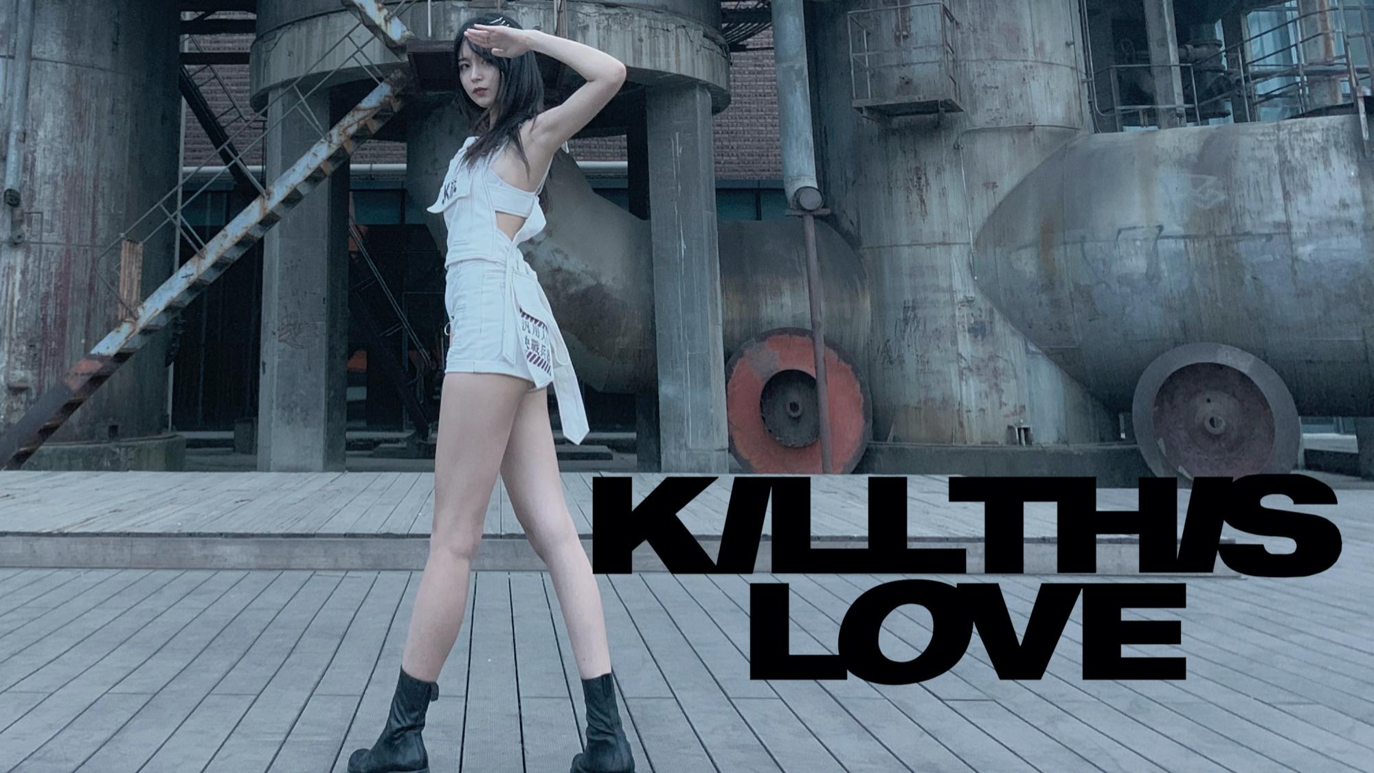 【JacQwist】Kill This Love 击穿你的心