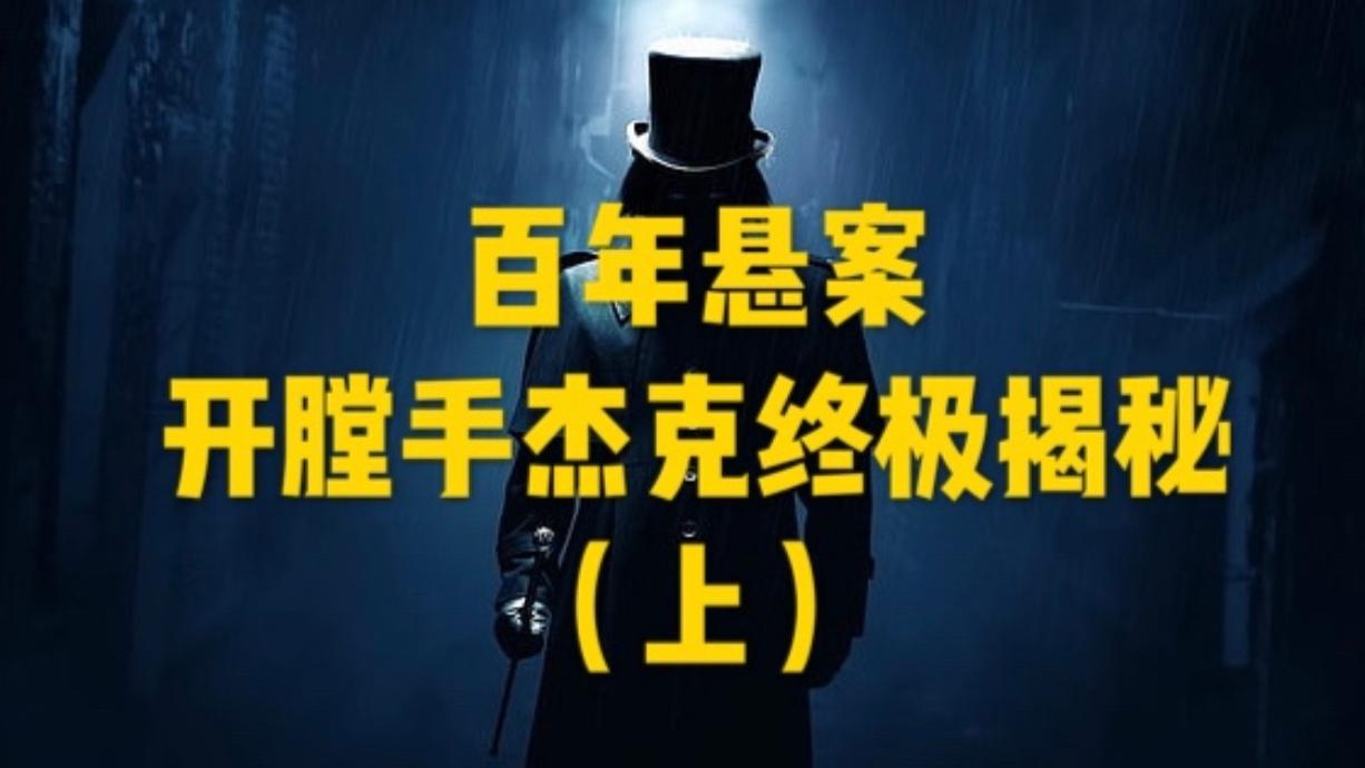 百年悬案,开膛手杰克终极揭秘(上)