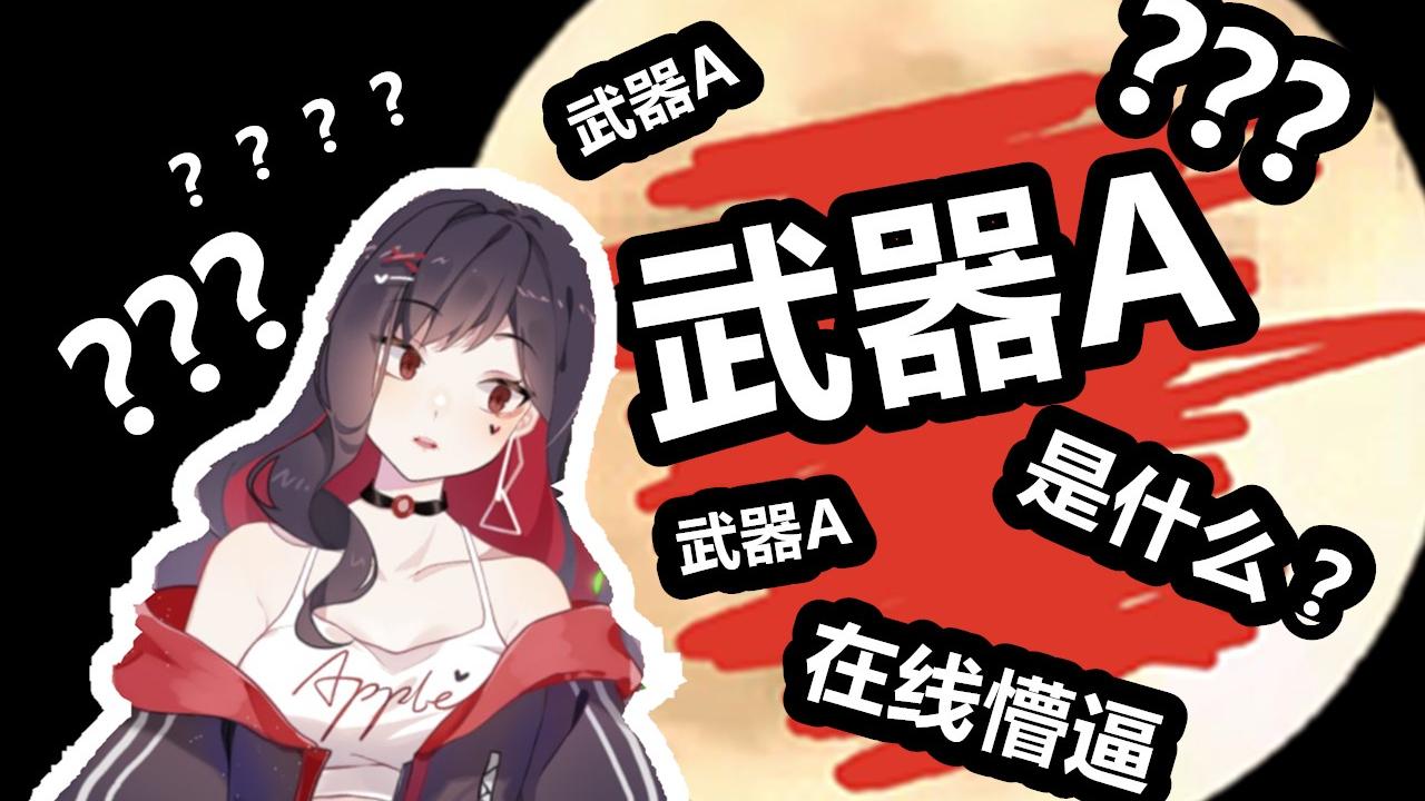 【东鸟】武器A是什么? //录播//