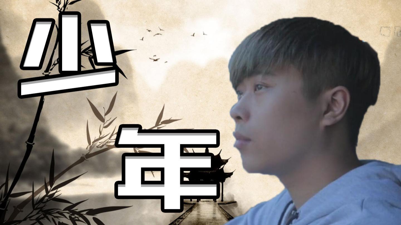 【卢本伟】少年 百万填词 进来泪目!