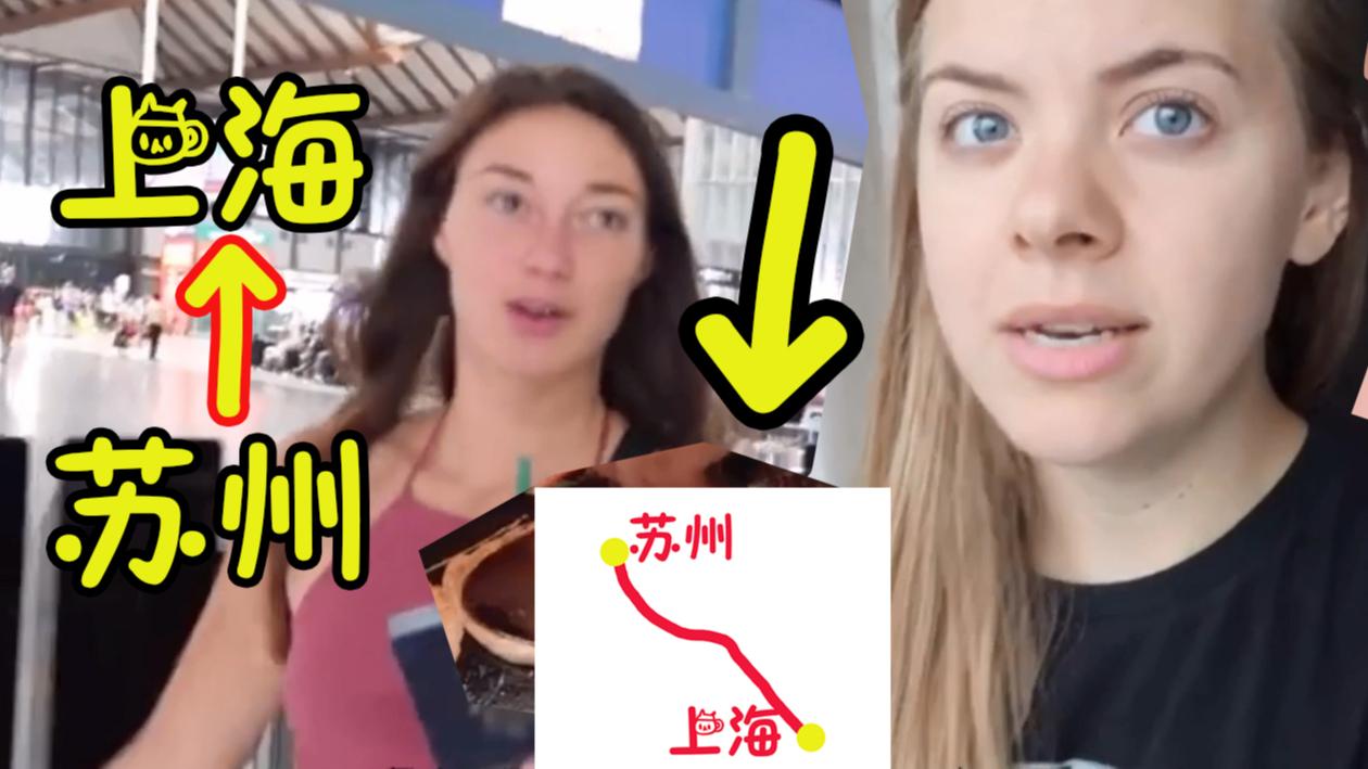 外国女孩从苏州坐高铁去上海,惊讶的反应。