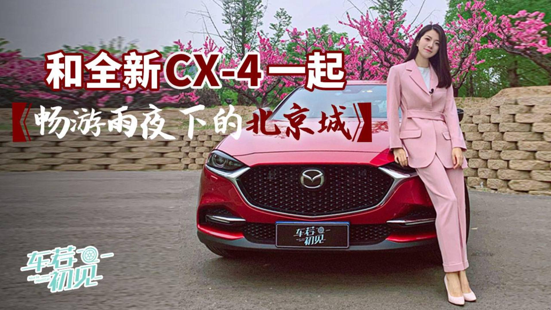 初晓敏:和全新CX-4一起 畅游雨夜下的北京城
