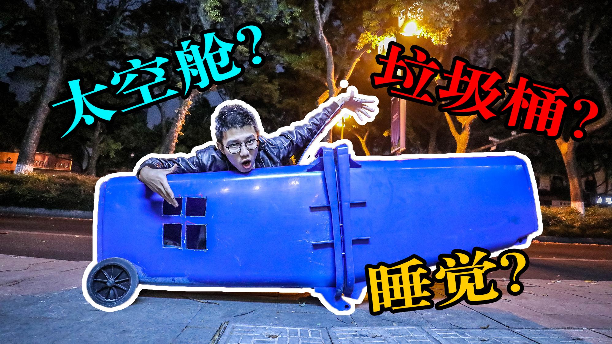 我用垃圾桶造了个太空舱睡觉,半夜差点被环卫阿姨拖走!