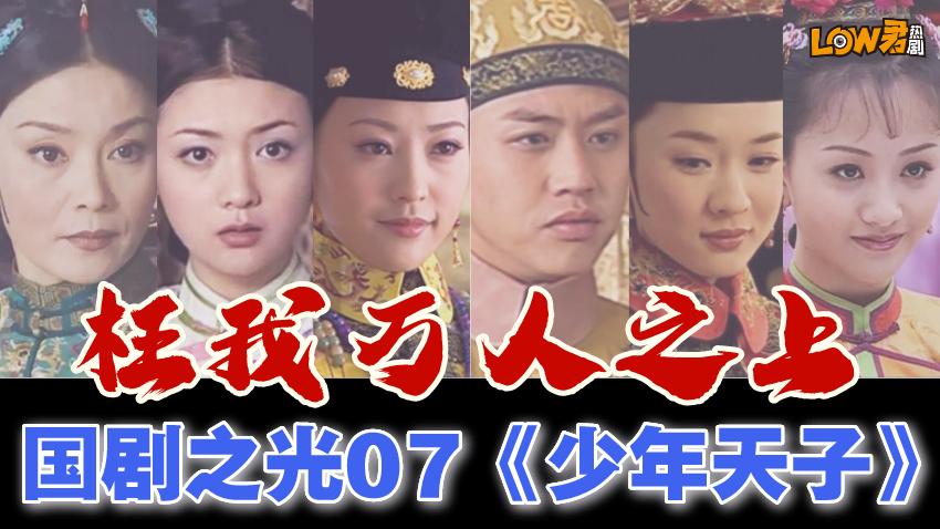 【low君】国剧之光第七期——《少年天子》
