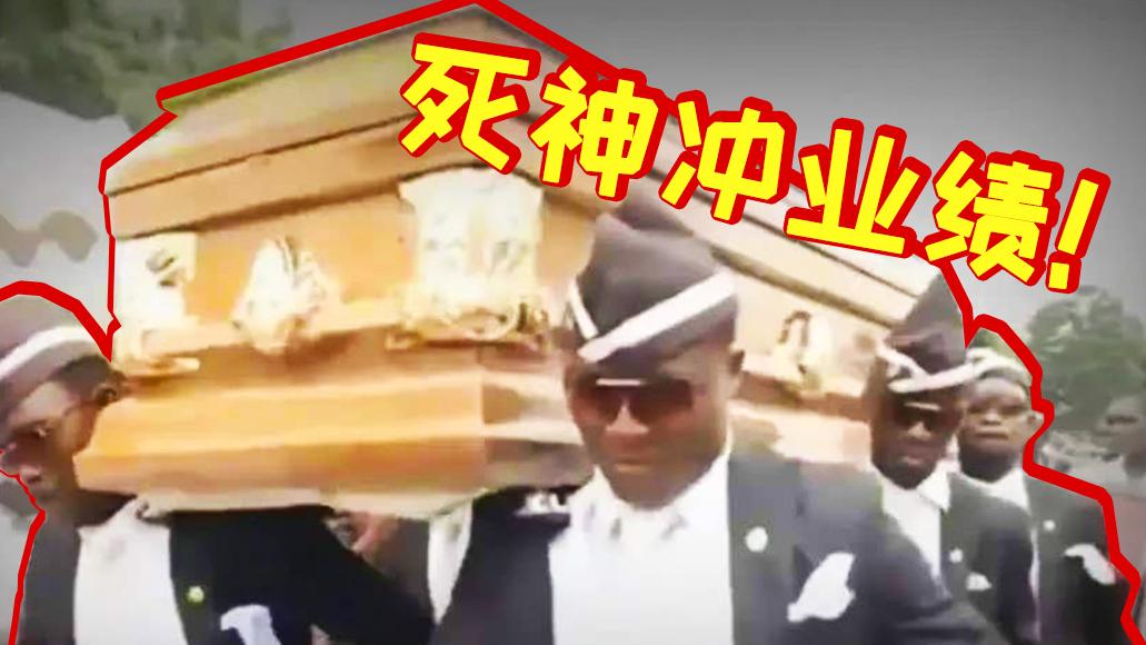 【片片】黑人抬棺,最强业务员!一天搞死一个!激情解说《死神来了2》