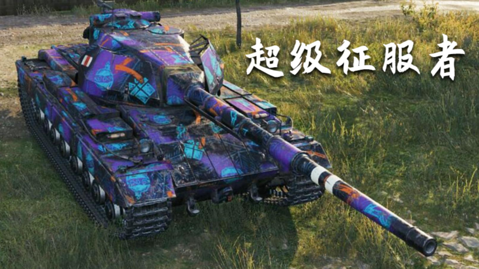 【坦克世界】超级征服者 - 8杀 - 1.2万输出