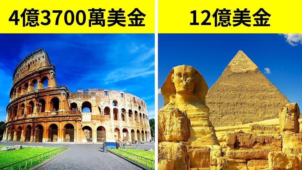 这些知名的古代大型建筑,放在今天要花多少钱才能建造出?