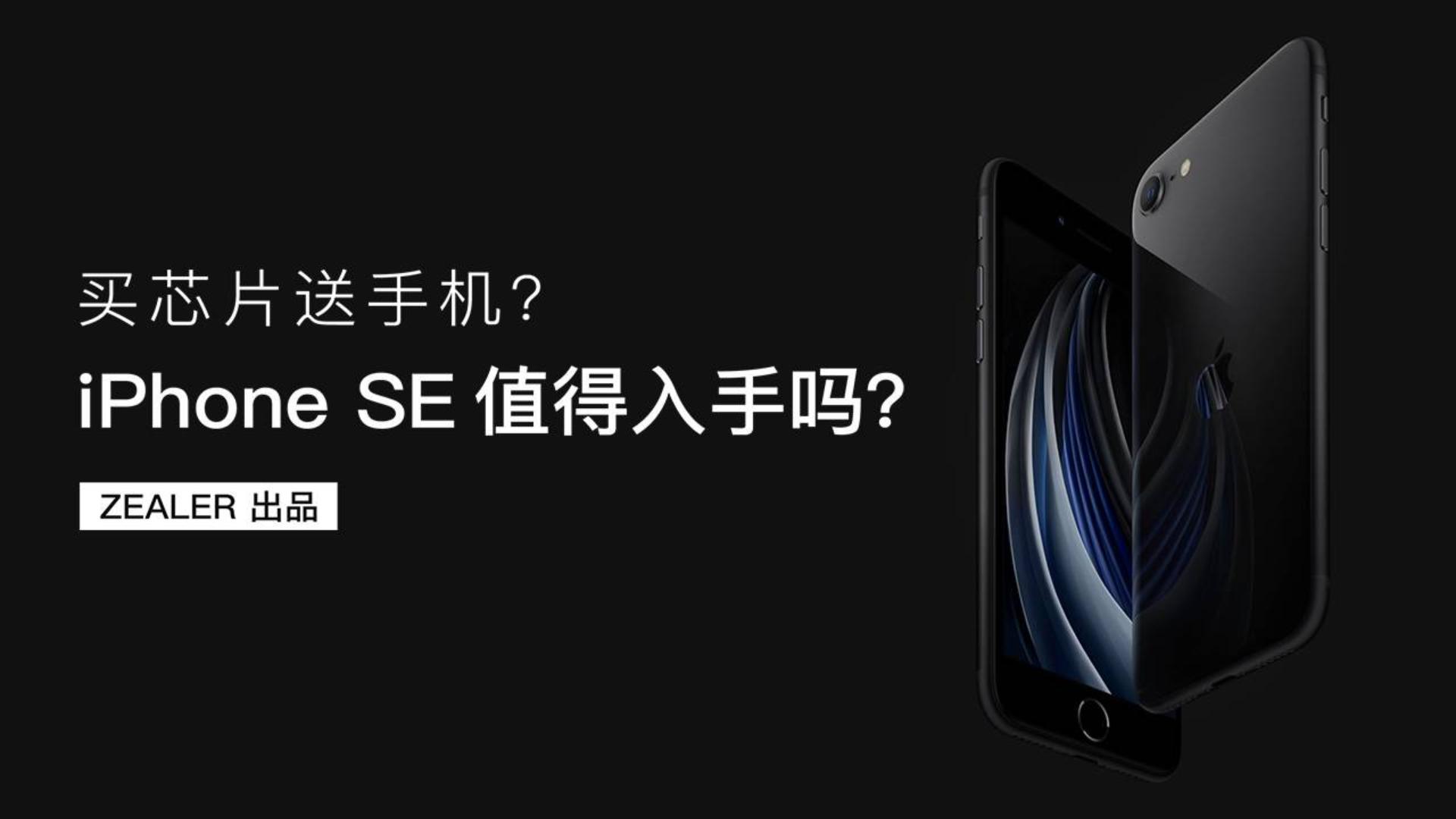 买芯片送手机,iPhone SE值得入手吗?