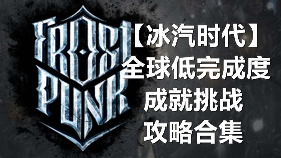 11P完结【冰汽时代】全球范围低达成度 成就挑战 视频攻略合集【Frostpunk】