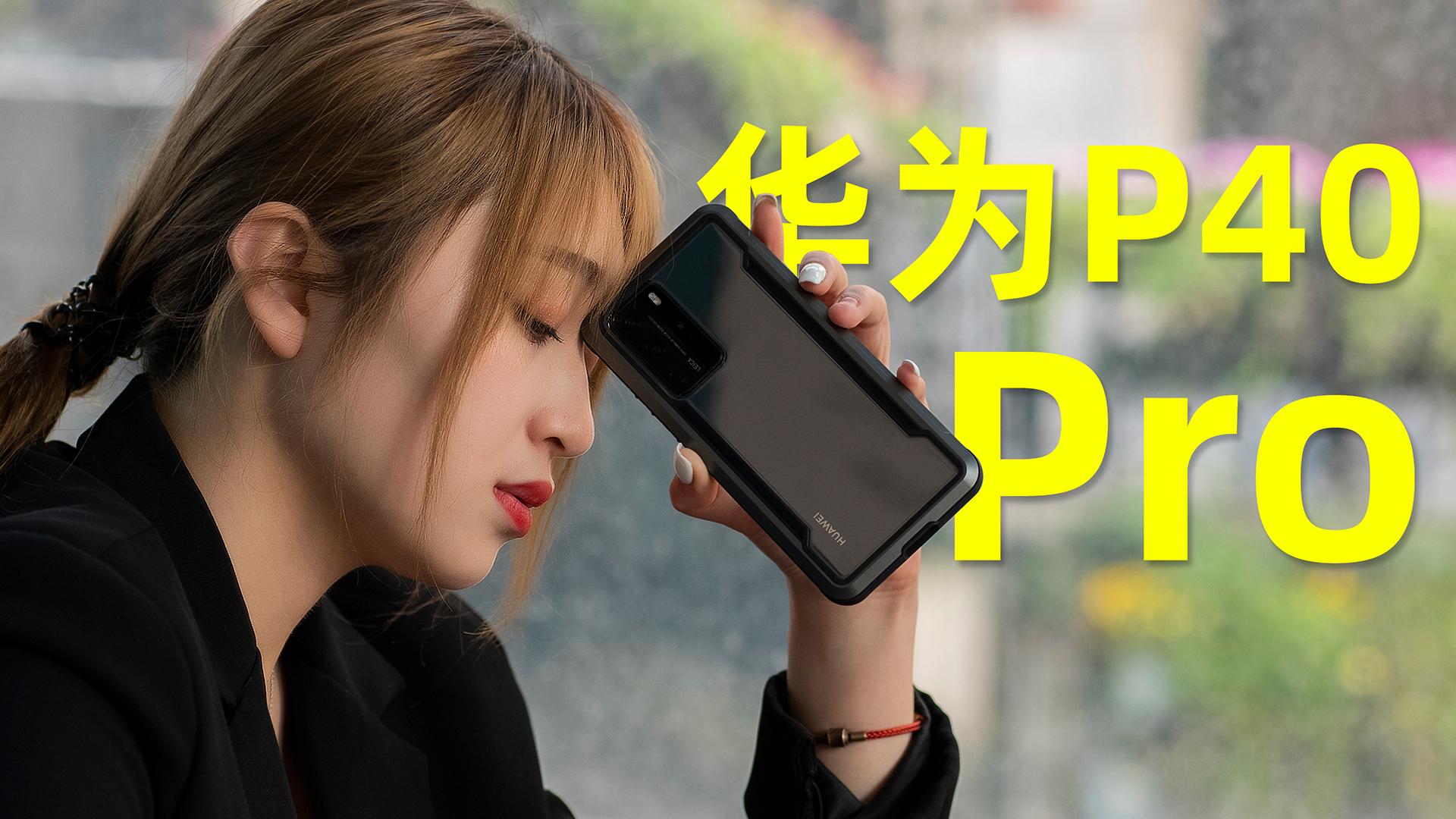 华为P40 Pro评测:拍照很强?屏幕很差?