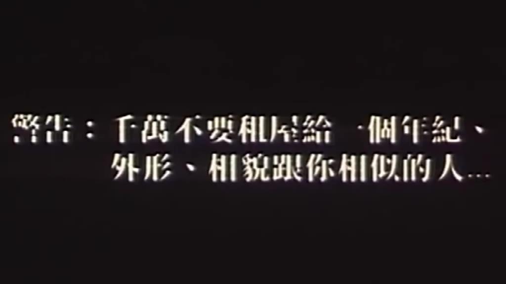 这是一部很另类的香港鬼片,情节新颖,细思极恐