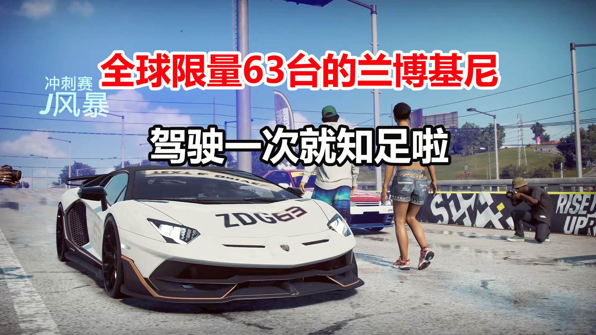 极品飞车21:驾驶全球限量63台的兰博基尼竞速,感觉真是太棒啦