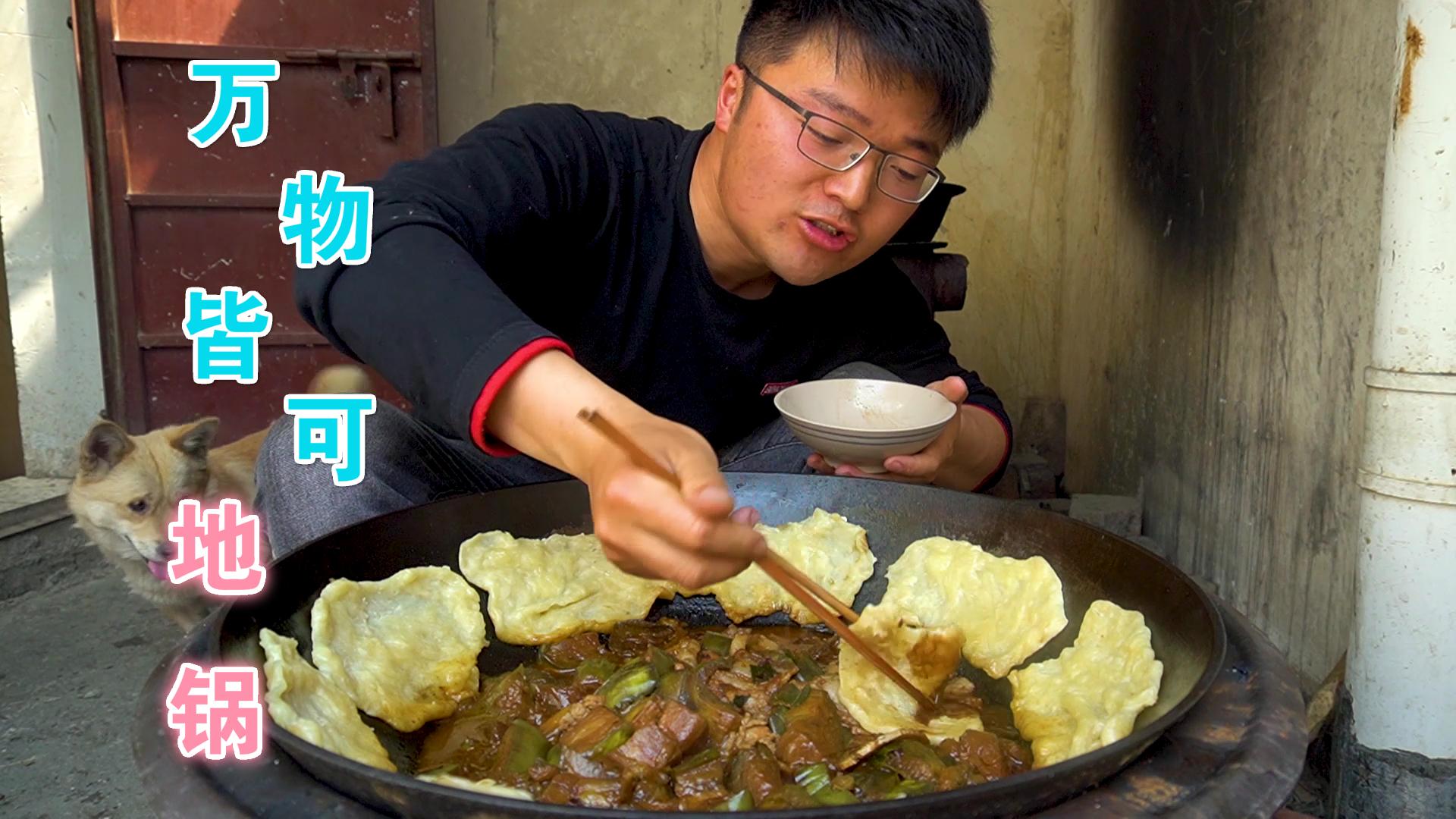 农家菜地锅茄子,一锅六斤,大sao一人一锅,饼子夹肉也太香了
