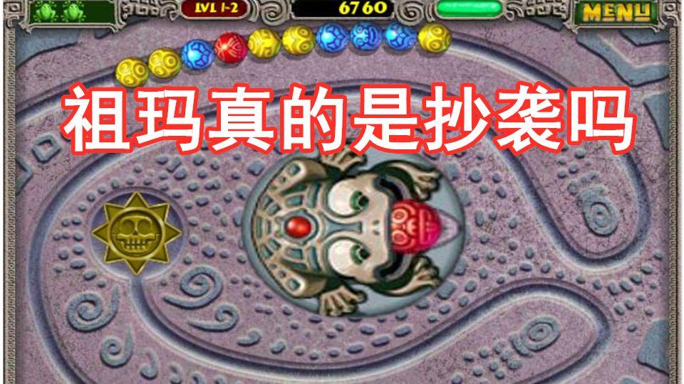 【游戏侦查冰】童年经典游戏《祖玛》的历史与争议