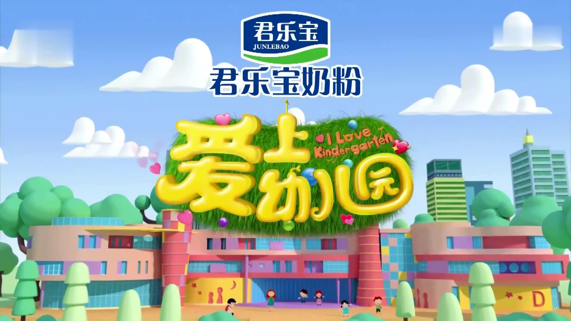 金鹰卡通《爱上幼儿园》历年片头(2015-2020)