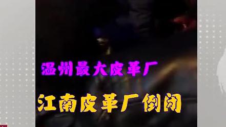 鬼畜素材【3】江南皮革厂倒闭了