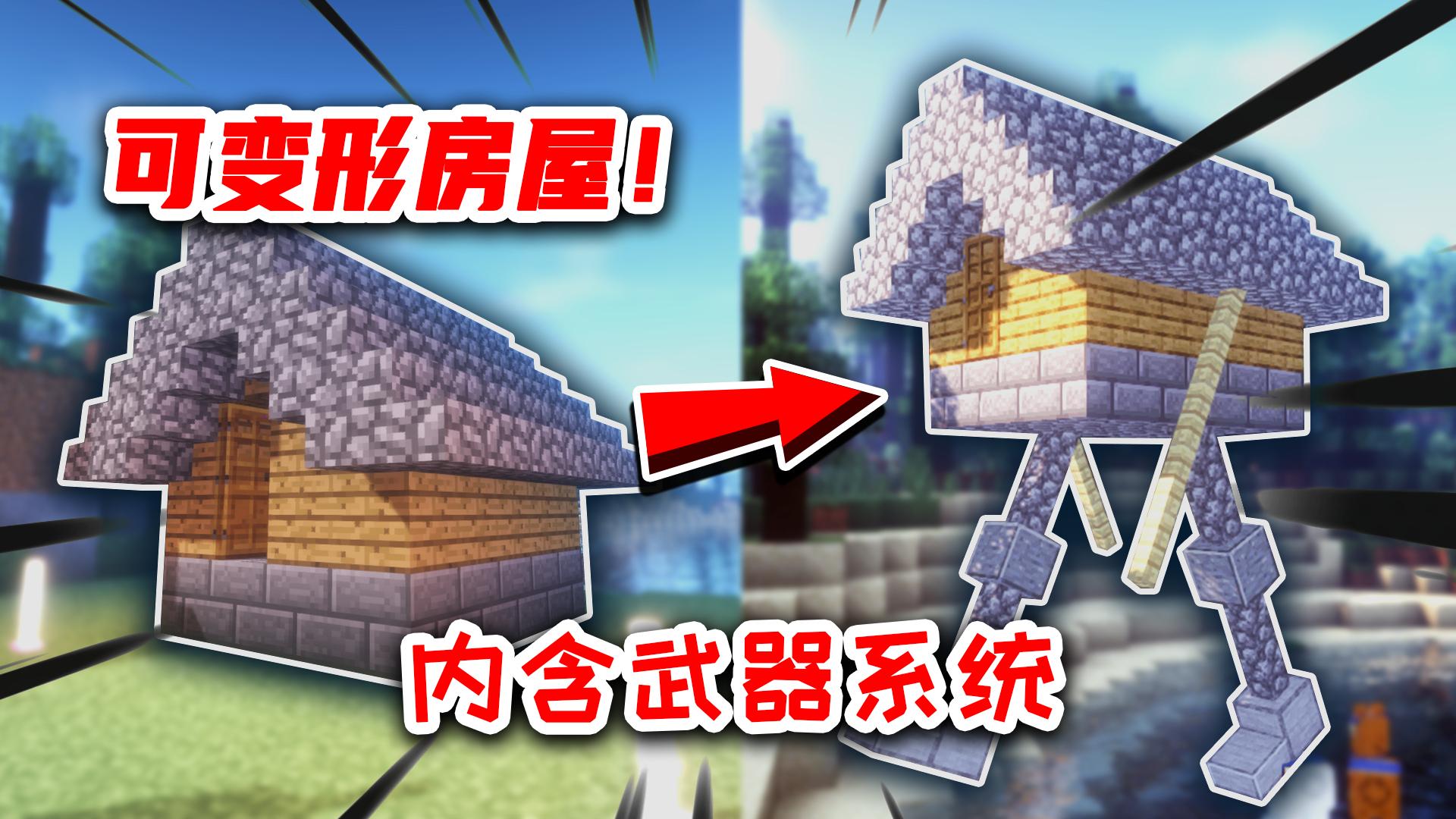 我的世界:房屋添加了核心后可以变形?能自由移动还能发射导弹!