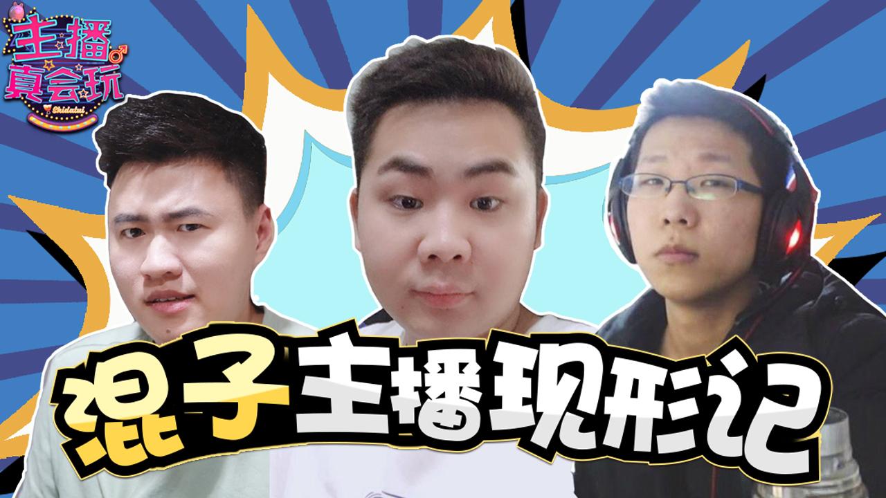 【主播真会玩】185:混子主播现形记,金贡发怒是何故?