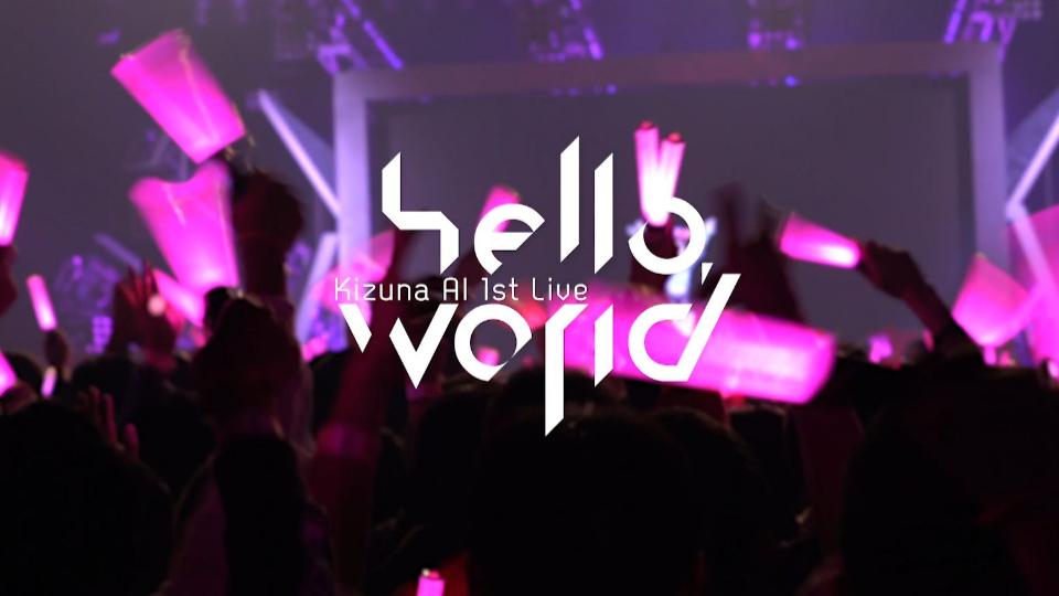 (中文 全场)Kizuna AI 1st Live  hello world 绊爱演唱会全场