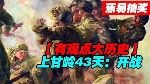 【蕉易&抽奖】朝鲜战争--上甘岭43天之开战