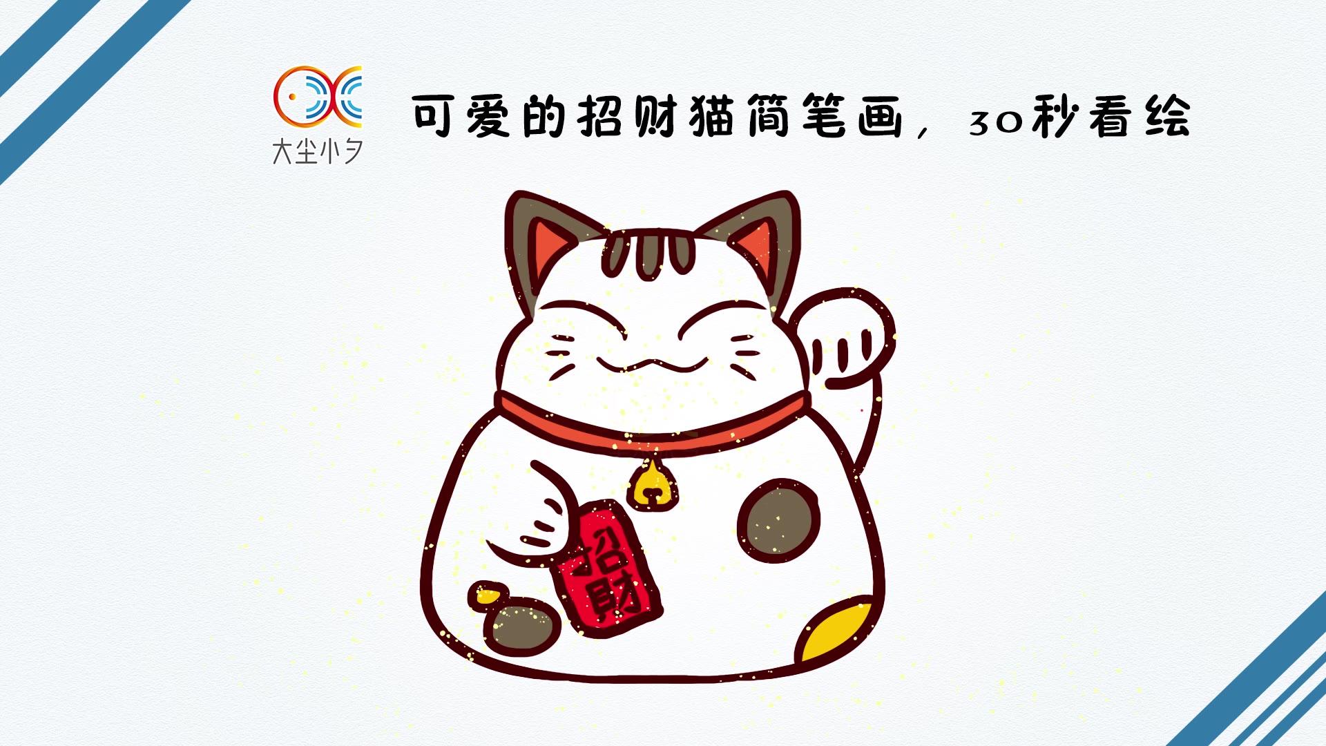 可爱的招财猫简笔画,30秒看绘