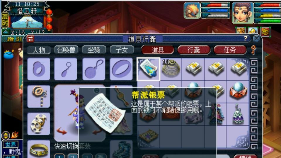 梦幻西游:104级远古号亮相,技能面板是绝版,行囊还有帮派银票