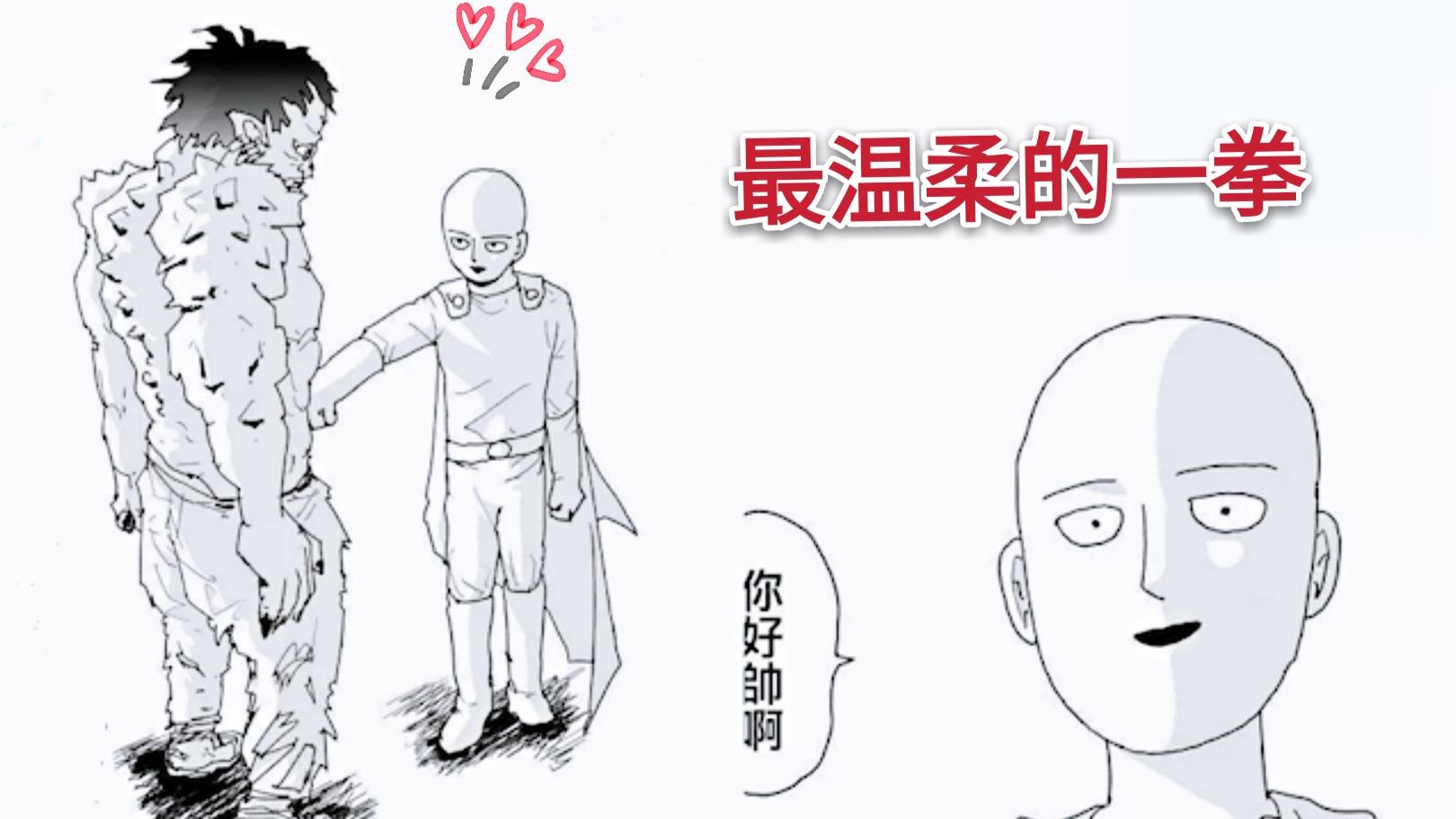 【一拳超人】原作32:埼玉眼中的英雄!温柔的一拳是我的证明!