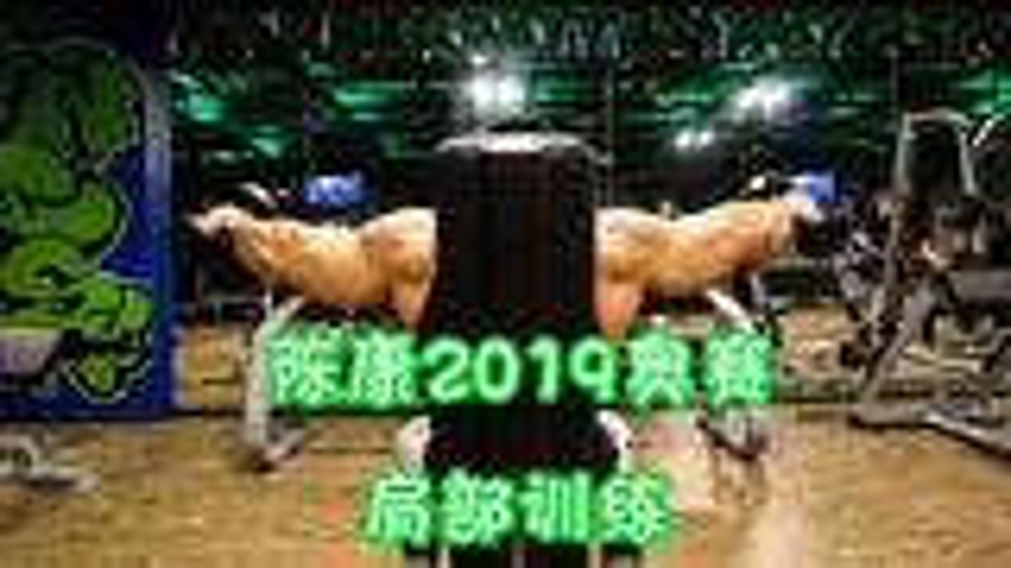 中国健美古典健体第一偶像陈康,首次亮相奥赛技惊四座,肩部肌肉训练