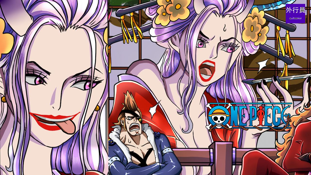 海贼王专题#672: 巨型花魁美人鱼黑玛丽亚