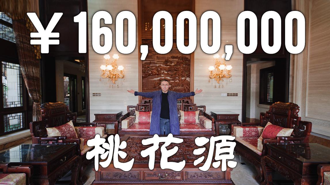 1.6亿中式桃花源,5亩苏州园林私家豪宅到底长什么样