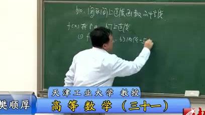 高等数学 樊顺厚 天津工业大学( 31-60集 )