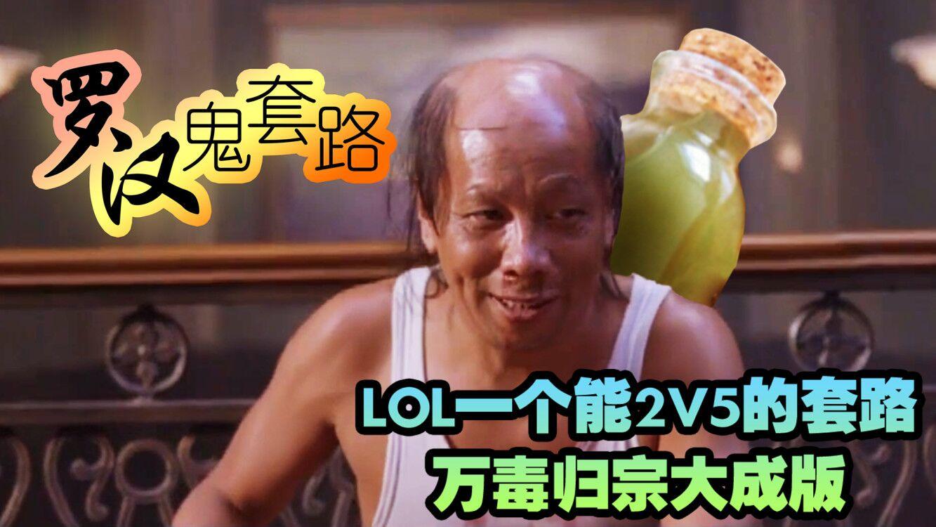 【罗汉鬼套路】LOL一个能2V5的套路 万毒归宗大成版!